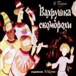 Вахрушка и скоморохи, диафильм (1973)