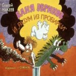 Ваня Эвриков и разум из пробирки, диафильм (1989)