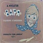 Варя, диафильм (1961)