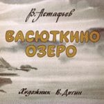 Васюткино озеро, диафильм (1981) рассказ Астафьева Виктора для детей с иллюстрациями