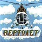 Вертолёт, диафильм (1974) рассказ про вертолёт изображения