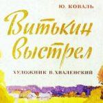 Витькин выстрел, диафильм (1971) рассказ Коваля в картинках с текстом