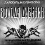 Володя Дубинин, диафильм (1956) рассказ с картинками