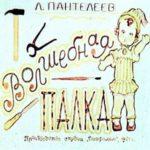 Волшебная палка, диафильм (1961) Пантелеев рассказ для детей с иллюстрациями