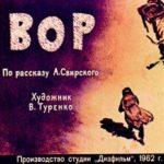 Вор, диафильм (1962)