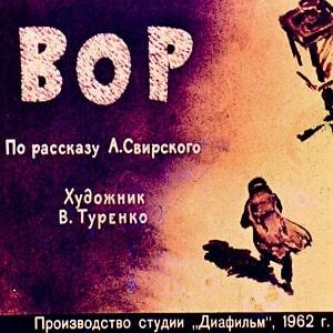 Вор, диафильм (1962) детский рассказ в картинках читаем текст книги