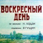 Воскресный день, диафильм (1987) изображение кадр с текстом