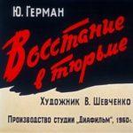 Восстание в тюрьме, диафильм (1960) рассказ в картинках с текстом