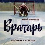 Вратарь, диафильм (1975) писатель Яковлев Юрий с картинками читать