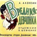 Вредная девчонка, диафильм (1962) рассказ Алексина с иллюстрациями для детей