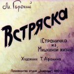 Встряска, диафильм (1960)