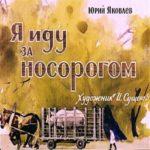 Я иду за носорогом, диафильм (1969) рассказ Яковлева