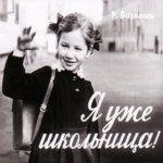 Я уже школьница!, диафильм (1966) рассказ в картинках с текстом