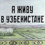 Я живу в Узбекистане, диафильм (1958)