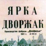 Ярка Дворжак, диафильм (1951) детский рассказ с картинками