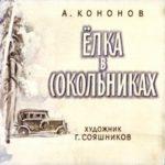Ёлка в Сокольниках, диафильм (1977)