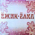 Ёжик-ёлка, диафильм (1987)