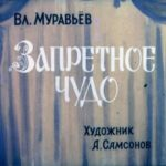 Запретное чудо, диафильм (1971)