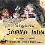 Заячьи лапы, диафильм (1960) рассказ с картинками автор Паустовский