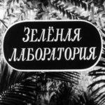 Зелёная лаборатория, диафильм (1953)
