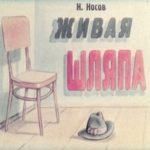 Живая шляпа, диафильм (1951) рассказ Носова в картинках с текстом