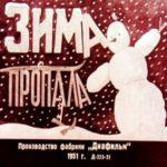 Зима пропала, диафильм (1951)