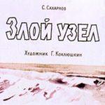 Злой узел, диафильм (1963) рассказ Сахарнова в картинках с текстом