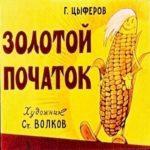 Золотой початок, диафильм (1965) рассказ о кукурузе