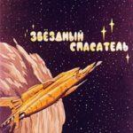 Звёздный спасатель, диафильм (1990) фантастический рассказ в картинках с текстом