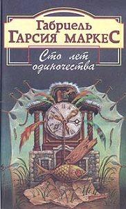 Читайте книгу Сто лет одиночества автор романа Габриэль Гарсиа Маркес