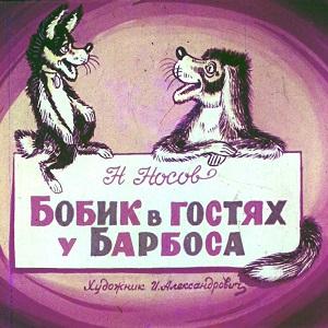 Бобик в гостях у Барбоса, диафильм детский рассказ Носова про собак