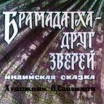 Брамадатха — друг зверей, диафильм индийские сказки для детей с рисунками