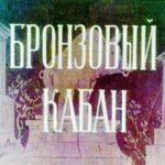 Бронзовый кабан, диафильм (1954)