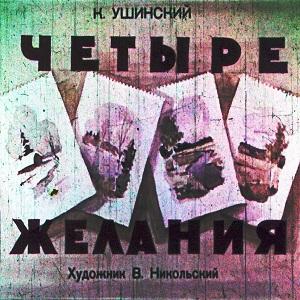 Четыре желания, диафильм рассказ Константина Ушинского с рисунками