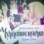Чудодейное колечко, диафильм (1971) народная сказка популярная
