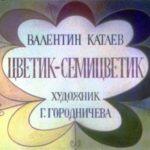 Цветик-семицветик, диафильм сказка Катаева с текстом и иллюстрациями