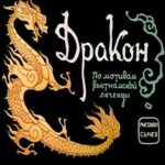 Дракон, диафильм (1969)