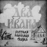 Два Ивана, диафильм сказка с картинками для детей