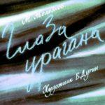 Глаза урагана, диафильм рассказ Железнова с иллюстрациями и текстом