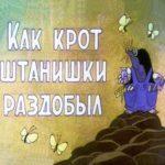 Как крот штанишки раздобыл, диафильм (1986)