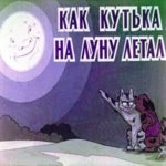 Как Кутька на Луну летал, диафильм (1974) рассказ в иллюстрациях с текстом