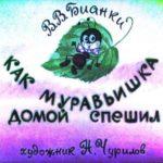 Как муравьишка домой спешил, диафильм детская сказка Виталия Бианки для просмотра и чтения онлайн