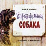 Картофельная собака, диафильм рассказ Юрий Коваль для детей
