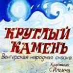 Круглый камень диафильм 1985 народная венгерская сказка