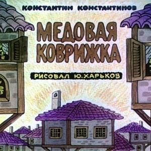 Медовая коврижка, диафильм рассказываем сказки детям