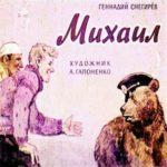 Михаил, диафильм (1966)