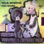 Мишка - Ушастик в детском саду, диафильм (1970)