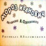 Мороз Иванович, диафильм сказка Одоевского с иллюстрациями читаю текст