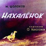 Нахалёнок, диафильм рассказ Михаила Шолохова для детей
