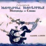 Невероятные приключения Парохода и Слипа морская сказка с изображеними